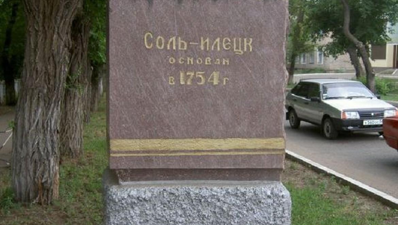 Юбилеи: Городу Соль-Илецку – 260-лет!