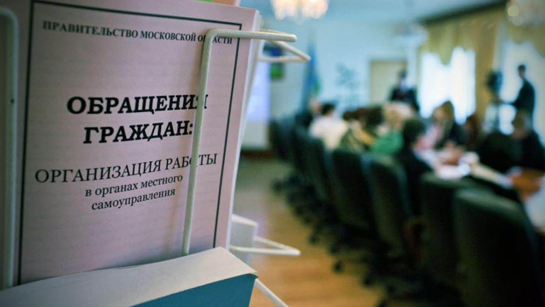 В минувшем месяце в региональную Приёмную Главы государства поступило 202 обращения
