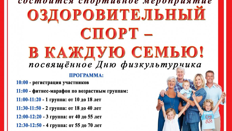 «Оздоровительный спорт – в каждую семью!».