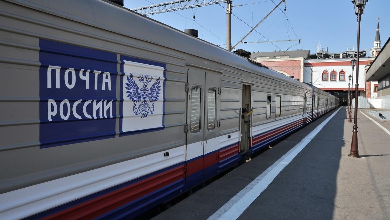 ОАО «РЖД» и Почта России запустили регулярное железнодорожное почтовое сообщение