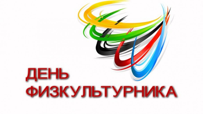 В Оренбуржье отметили День физкультурника