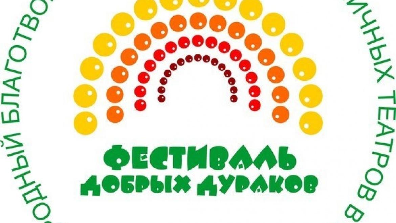 В Оренбурге пройдет II Международный благотворительный фестиваль уличных театров - Караван уличных театров мира