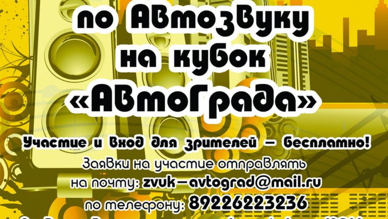Чемпионат Оренбургской области по автозвуку