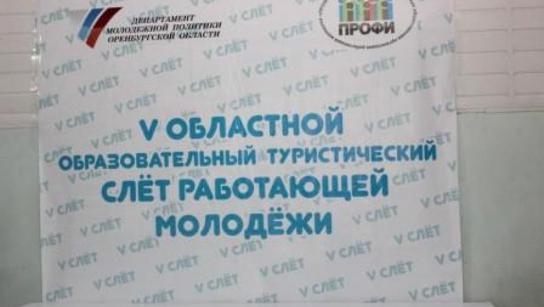 Сотрудники оренбургского наркоконтроля провели мастер-класс для работающей молодёжи