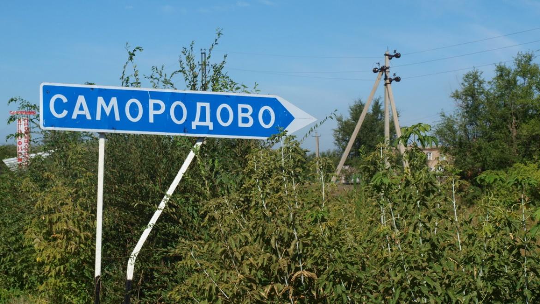 Новый водовод для жителей посёлка Самородово