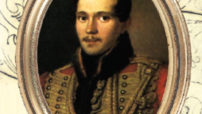 15 октября – 200 лет со дня рождения Михаила Юрьевича Лермонтова