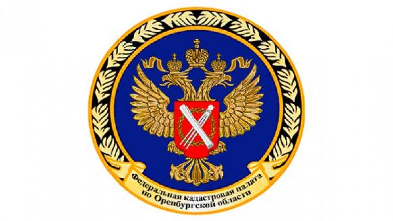 Федеральной кадастровой палате по Оренбургской области - 15 лет