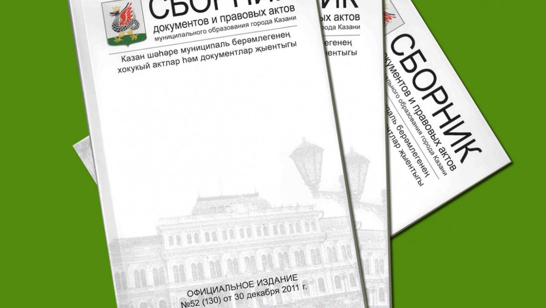 Выходит cпецвыпуск Сборника документов МО Казани от 12 ноября