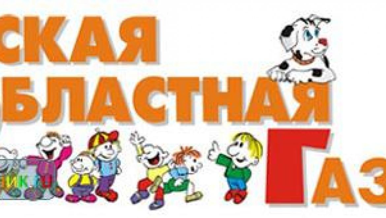 Детской газете «ДОГ» - 25!