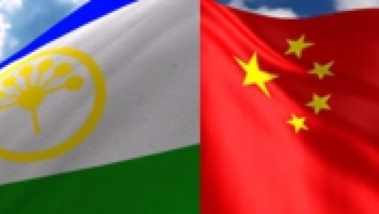Завершился визит официальной делегации и деловых кругов Башкортостан в регионы Китайской Народной Республики