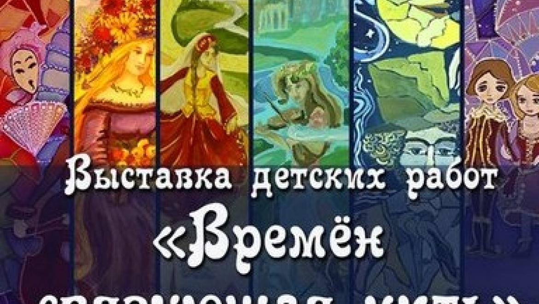 В Центре «Эрмитаж-Казань» пройдет выставка детских работ «Времен связующая нить»
