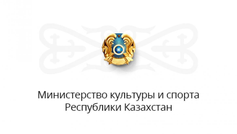 В Министерстве культуры и спорта РК состоялась коллегия с участием заместителя премьер-министра Казахстана Б. Сапарбаевым