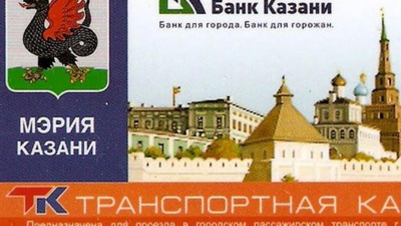 Изменится график работы пунктов по работе с населением ОАО «Транспортная карта»