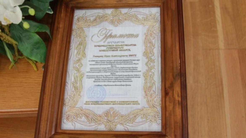 Губернатор Юрий Берг получил грамоту от Митрополита Ташкентского и Узбекистанского Викентия