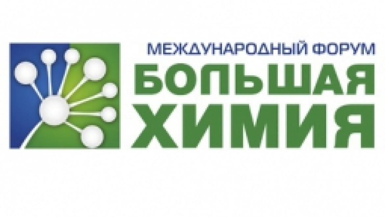 В международном форуме «Большая химия-2015» примут участие более 800 делегатов