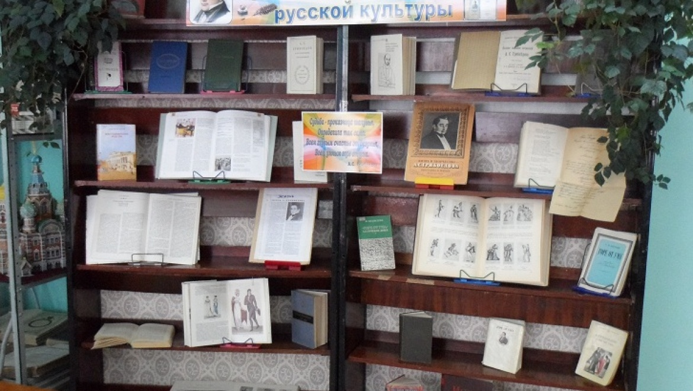 Литературный бал к 220-летию со дня рождения Александра Грибоедова