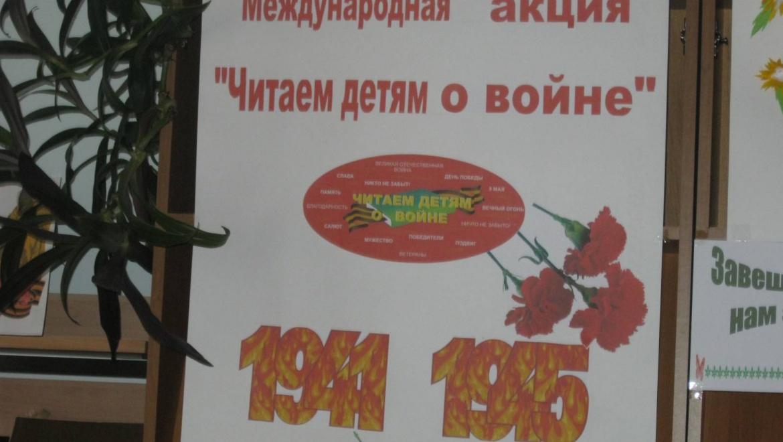 В Оренбуржье продолжается акция «Читаем детям о войне»