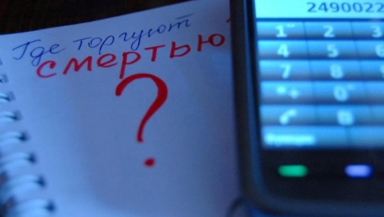 В Казани стартует профилактическая акция «Сообщи, где торгуют смертью!».