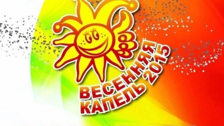 3 апреля в Казани пройдет гала-концерт фестиваля «Весенняя капель-2015»