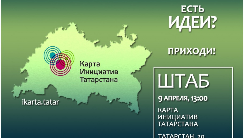 В Татарстане создается «Карта инициатив»