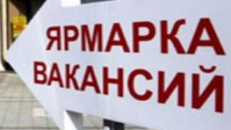 Казанцев приглашают на ярмарку вакансий