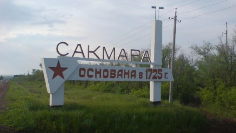 80 лет со дня образования Сакмарского района и 290-летие села Сакмара