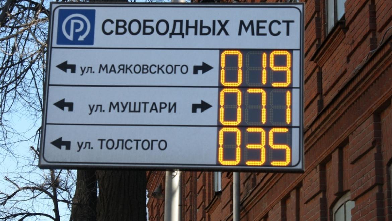 За полгода нарушителей правил муниципальной парковки оштрафовали на 4,8 млн.рублей