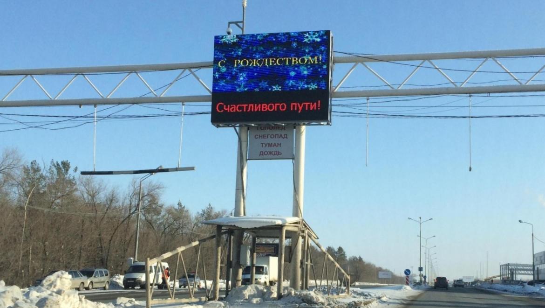 Информационное табло на трассе Оренбург-Орск