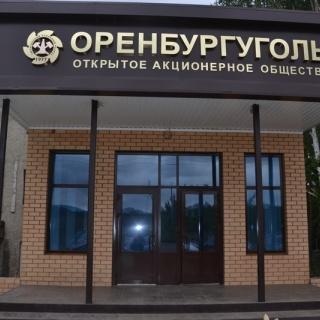 ОАО «Оренбургуголь» возобновило работу