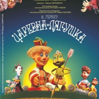 Театр кукол представит спектакль «Царевна-Лягушка»
