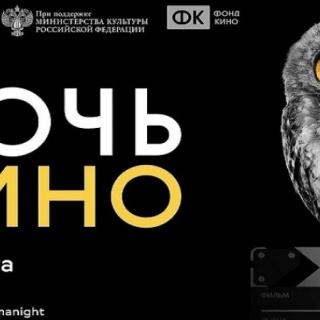 Масштабная «Ночь кино» пройдет возле Дома Советов