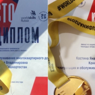 Студентка ОГУ Яна Костина завоевала золотую медаль Worldskills Russia