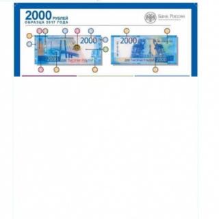 В Оренбурге выявлена фальшивая денежная купюра номиналом 2000 рублей