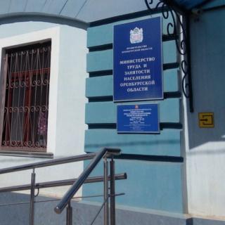 Службу занятости Оренбургской области ожидает модернизация