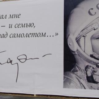 Памятные встречи ко дню рождения Юрия Гагарина