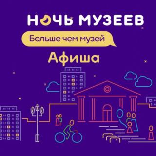 Ночь музеев - 2021. План
