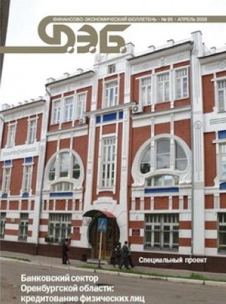 Банковский сектор Оренбургской области: кредитование физических лиц