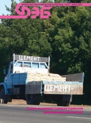 Станет ли цемент главным тормозом национальных проектов?