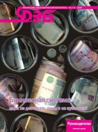 Банковская система: пора ли доставать деньги из кубышек?