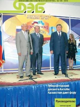 Губернаторский десант в Актобе: Казахстан дает фору