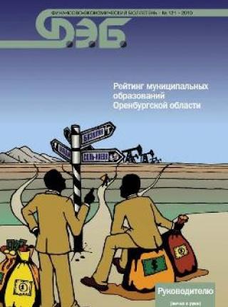Рейтинг муниципальных образований Оренбургской области