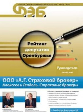 Рейтинг депутатов Оренбуржья