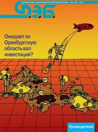 Ожидает ли Оренбургскую область вал инвестиций