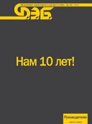 №135 — ноябрь 2011 г.