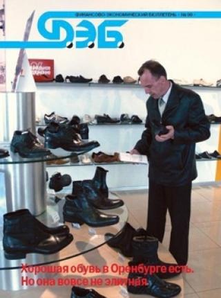 Хорошая обувь в Оренбурге есть. Но она вовсе не элитная
