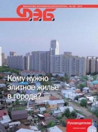 Кому нужно элитное жилье в Оренбурге