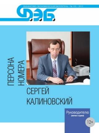 Сергей Калиновский