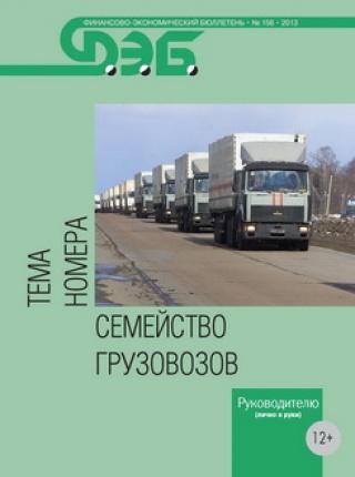 Семейство грузовозов