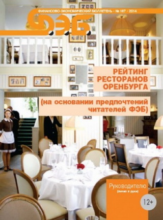 Рейтинг ресторанов Оренбурга