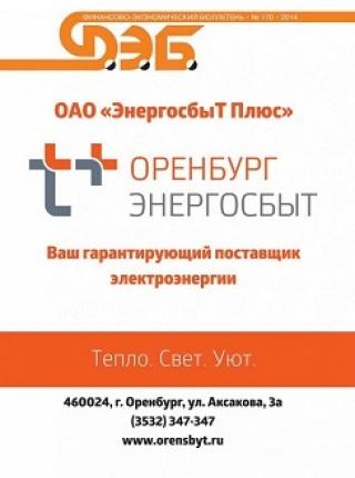 Оренбург энергосбыт